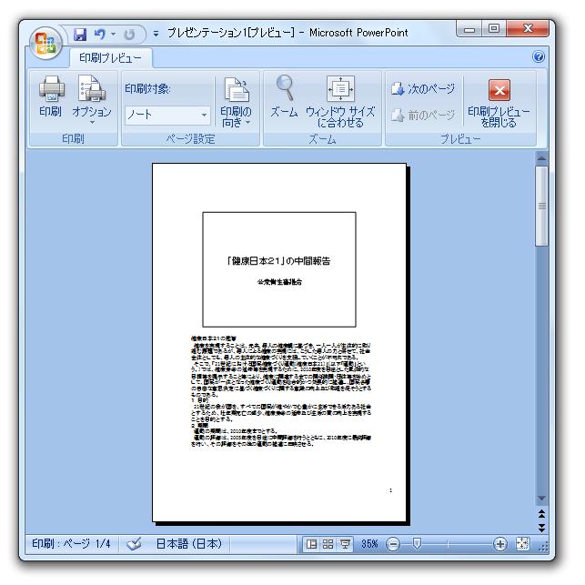 印刷 パワーポイント ノート